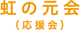 虹の元会(応援会)